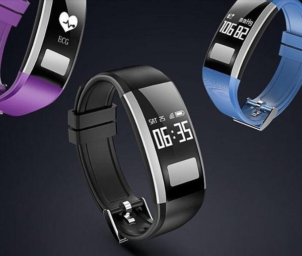 智慧手環心電圖監測儀男士運動手錶記計步器多功能防水男女老年人健康 極客 DF