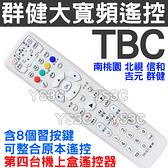 TBC 南桃園 北視 信和 吉元 群健寬頻遙控器 (含學習按鍵 有線電視數位機上盒遙控器