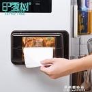 日本廚房紙巾架用紙架冰箱磁鐵側掛架儲物置物捲紙保鮮袋膜收納架 果果輕時尚NMS