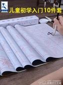 兒童練習毛筆字帖水寫布套裝 小學生初學者練毛筆字 【快速出貨】
