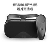 VR眼鏡 暴風魔鏡白日夢vr眼鏡手機專用3d眼鏡 ar眼鏡4d智慧眼鏡頭戴式 免運 雙十二