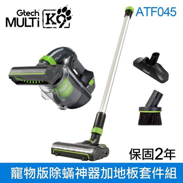 【送收納架】英國 Gtech 小綠 Multi Plus K9 寵物版無線除蟎吸塵器+地板套件組