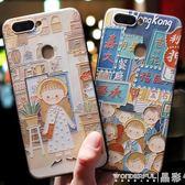 oppo手機殼 r9s女款r11套r15創意個性潮r9plus軟硅膠全包防摔夢境版 晶彩生活