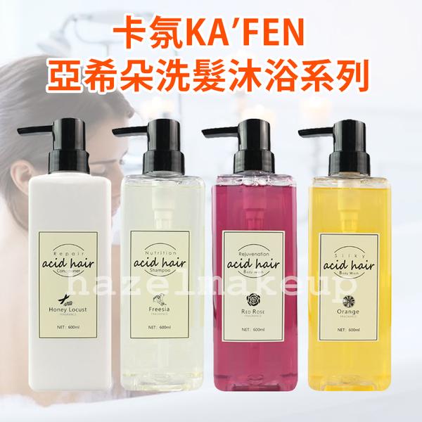 現貨商品 卡氛 KA'FEN 修護營養護髮素/滋潤營養洗髮乳/柔滑香氛/嫩膚保濕沐浴 600ml