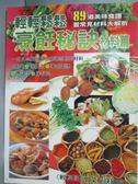 【書寶二手書T4/餐飲_WDM】輕輕鬆鬆烹飪秘訣-材料篇_Watanabe Keiko