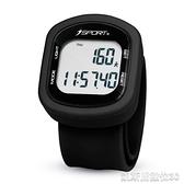 計步器手環手錶卡路里運動手錶3d電子計步器老人走路跑步禮物 【快速出貨】