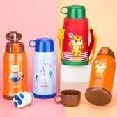 保溫杯兒童水壺帶吸管寶寶男女幼兒園學生不銹鋼防摔兩用水杯禮物限時八九折