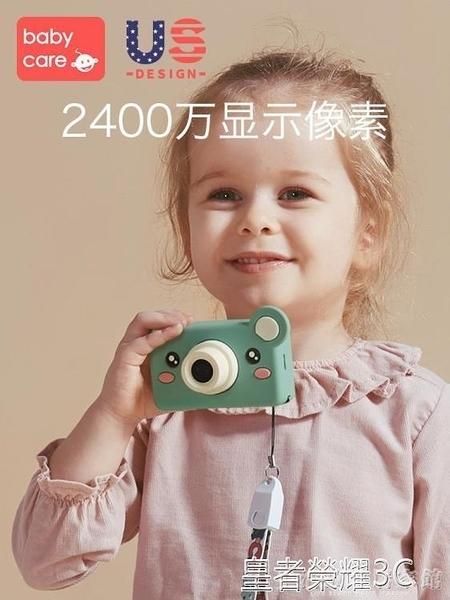 兒童照相機 兒童照相機玩具 可拍照迷你小型學生隨身高清 數碼可打印