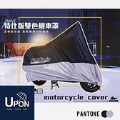 PRO特仕版雙色機車罩XL / 防水套 機車防塵套 車罩 摩托車雨衣 腳踏車車罩 Upon雨傘