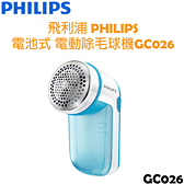 飛利浦 PHILIPS 電池式 電動除毛球機GC026