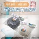 【珍昕】台灣製 極致細柔沐浴澡球|兩色可選|潔淨白、高雅灰|沐浴球|沐浴巾