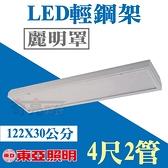 東亞 40W LED輕鋼架 4尺2管 麗明罩 含燈罩 T-BAR 附原廠LED燈管【奇亮科技】LTT-4236AA