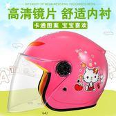 安全帽 兒童頭盔男女摩托車電動車電瓶車小孩寶寶可愛四季半盔冬季安全帽