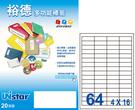 【裕德 Unistar 電腦標籤】Unistar US4271電腦列印標籤紙/三用標籤/64格 (100張/盒)