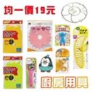 大創廚房用品/開瓶器/砧板/香蕉切片器/剝橘器/兒童握筷練習器造型矽膠防墊 隔熱墊