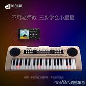 兒童電子琴女孩鋼琴初學3-6-12歲61鍵充電通用啟蒙樂器男孩玩具琴QM 美芭