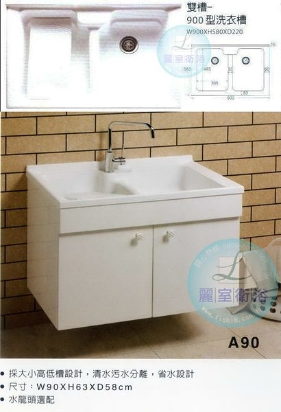 【麗室衛浴】台灣優質品牌 實心人造壓克力石活動式雙槽A90洗衣檯組 90*63*58CM 媽媽的好幫手 P-361-1