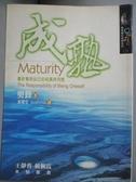 【書寶二手書T5/宗教_JGL】成熟-重新看見自己的純真與完整_黃瓊瑩, 奧修