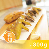 《適合露營/野餐》元榆招牌鹽水雞(土雞)-雞翅/300g