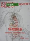【書寶二手書T1/雜誌期刊_WFT】科學人雜誌精彩特輯(醫學)疾病解密