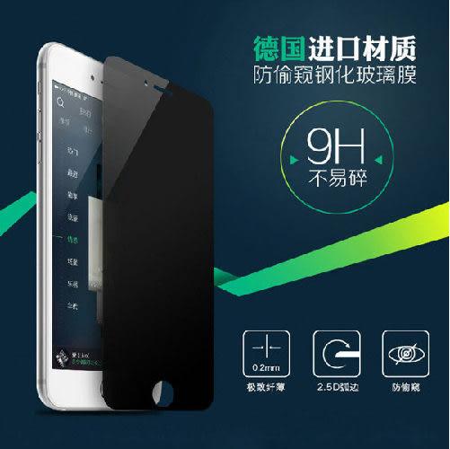 【TG】防窺玻璃膜 0.3mm 弧邊 鋼化膜 iphone 6 保護膜 iphone 6 plus IPHONE5s/5 iPhone4s玻璃膜