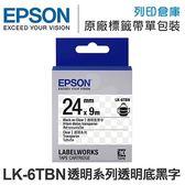 EPSON C53S656406 LK-6TBN 透明系列透明底黑字標籤帶(寬度24mm) /適用 LW-600P/LW-700/LW-900P/LW-1000P