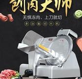 羊肉捲切片機商用肥牛肉電動小型刨片機10寸半自動手動切肉機QM 向日葵