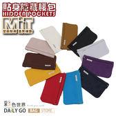 旅行貼身腰包 防扒腰包隱藏腰包台灣製造多色603