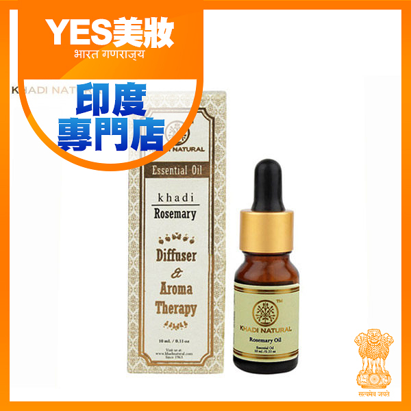 Khadi 迷迭香精油 10ml 新包裝 Herbal Rosemary Essential Oil  印度 【YES 美妝】
