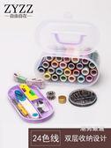 針線盒韓國針線盒套裝家用迷你針線包手縫線手提便攜縫補工具收納盒
