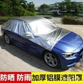 汽車夏季車衣半罩防嗮隔熱遮陽擋加厚鋁箔遮光簾擋風玻璃遮陽傘CC4243『毛菇小象』