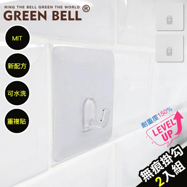 GREEN BELL綠貝 新一代台灣製強力無痕中掛勾(二入裝) 可重複貼 不殘膠 透明掛勾 無痕掛鉤 浴室掛勾