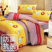 【鴻宇HONGYEW】美國棉/防蹣抗菌寢具/台灣製/雙人四件式薄被套床包組-169108