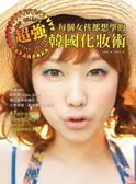 (二手書)每個女孩都想學的超強韓國化妝術:47款不同妝容,5步驟超EASY,獨門技巧..