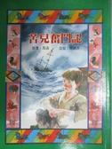 【書寶二手書T4/兒童文學_NLJ】苦兒奮鬥記_馬洛