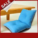 凱莉記憶和室椅 記憶棉日式 和室椅  和式椅 水藍色 KOTAS