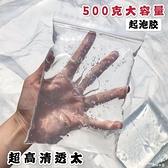 史萊姆原液起泡膠原液500ml大袋裝高透假水泥【繁星小鎮】