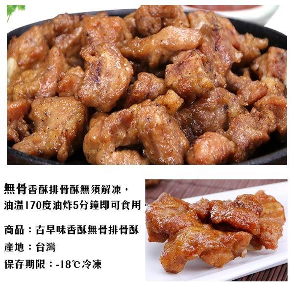 最低103元起【海肉管家-全省免運】懷舊風味香酥無骨排骨酥X1包(250g±10%/包)