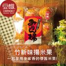 【即期良品】日本零食 竹新味揚米果