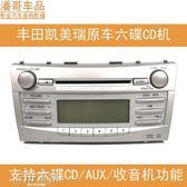 CD機 凱美瑞CD機六碟CD機  AUX功能主機改裝家用CD機 城市玩家