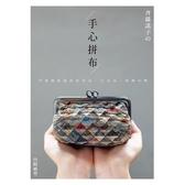 斉藤謠子的手心拼布:可愛感滿滿的波奇包 金包.收納小物