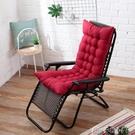 躺椅墊加厚通用型躺椅墊子棉墊冬季午休椅墊搖椅竹椅沙發座椅墊YXS 快速出貨