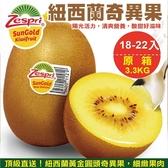 【果之蔬-全省免運】紐西蘭黃金奇異果18-22顆3.3kg原箱