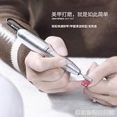 美甲電動卸甲打磨機指甲修磨拋光機USB插電兩用可調速去死皮工具