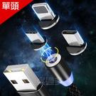 【只有頭沒有線】磁吸USB傳輸線 充電線 安卓/蘋果/Type-c