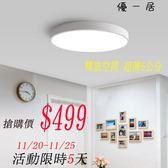 【110V】超薄吸頂燈 圓形臥室房間燈