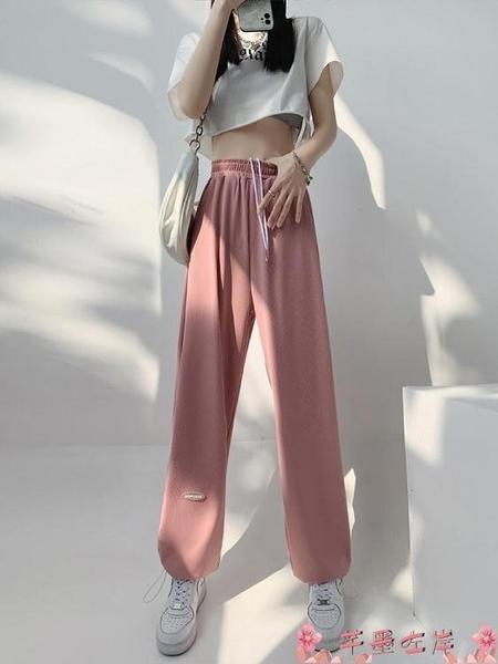 運動褲粉色運動褲女夏季薄款寬鬆直筒2021新款闊腿休閒束腳冰絲涼涼褲子 芊墨 618大促