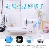 縫紉機 6家用電動迷你多功能小型手動吃厚8層微型腳踏縫紉機 名創家居DF