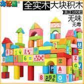 木質大塊積木實木制男女孩寶寶1-2歲3-6周歲兒童益智啟蒙木頭玩具 祕密盒子