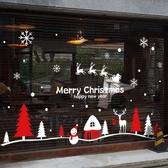 聖誕節裝飾窗貼元旦貼畫大型櫥窗玻璃貼紙場景布置窗戶裝飾墻貼